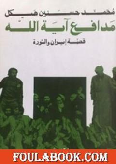 مدافع آية الله - قصة إيران والثورة