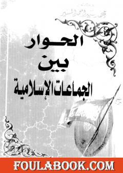 الحوار بين الجماعات الاسلامية