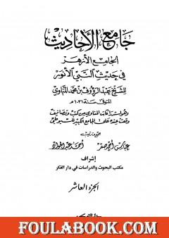 جامع الأحاديث - الجامع الصغير وزوائده والجامع الكبير - قسم الأقوال - الجزء العاشر