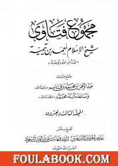مجموع فتاوى شيخ الإسلام أحمد بن تيمية - المجلد الثالث والعشرون: الفقه ـ من سجود السهو إلى صلاة أهل الأعذار
