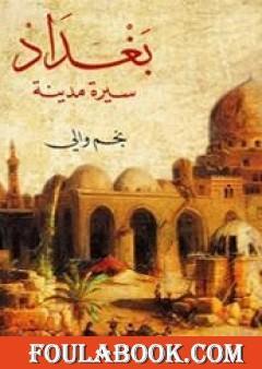 بغداد سيرة مدينة