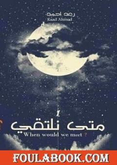 متى نلتقي