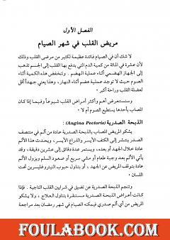 من يصوم ومن يفطر في رمضان الدليل الطبي والفقهي للمريض في شهر الصيام