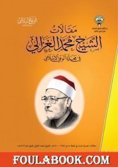 مقالات الإمام محمد الغزالي في مجلة الوعي الإسلامي