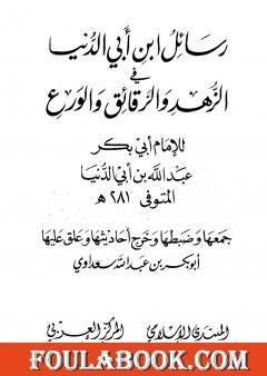 رسائل ابن أبي الدنيا في الزهد والرقائق والورع - المجلد الثالث