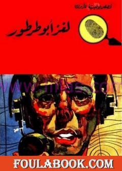 لغز أبو طرطور - سلسلة المغامرون الخمسة: 52