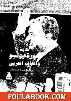 ندوة ثورة يوليو والعالم العربي