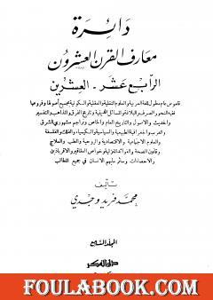دائرة معارف القرن العشرين - المجلد السابع