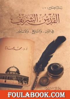 القدس الشريف فى الدين والتاريخ والأساطير