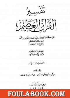 تفسير القرآن العظيم - مجلد 2