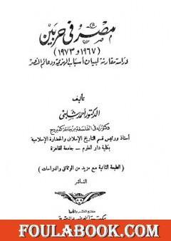 مصر فى حربين 1967 - 1973