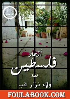 أزهار فلسطين