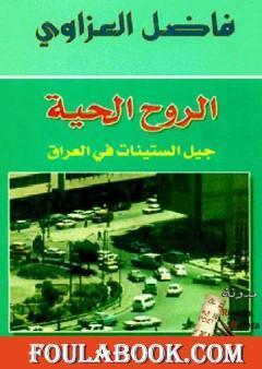 الروح الحية - جيل الستينات في العراق