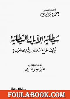 كيف خدع سلمان رشدي الغرب