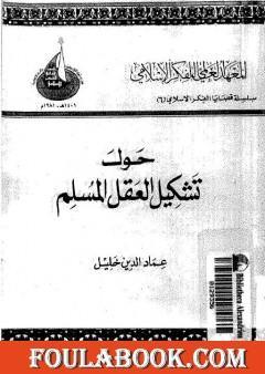 حول تشكيل العقل المسلم