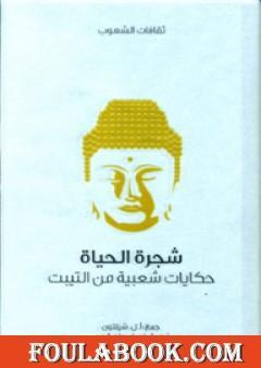 شجرة الحياة - حكايات شعبية من التيبت