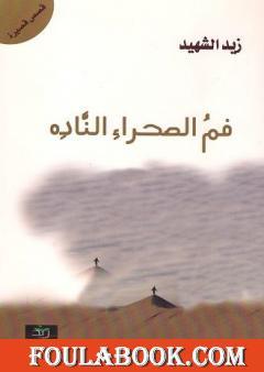 فم الصحراء الناده