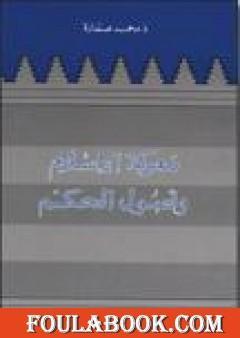 معركة الإسلام وأصول الحكم