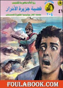 قضية جزيرة الأشرار - مغامرات ع×2