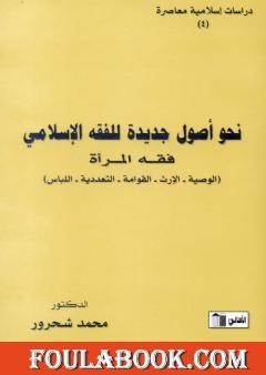 نحو أصول جديدة للفقه الإسلامي - فقه المرأة