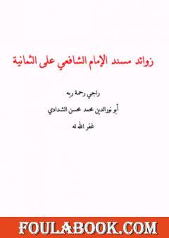 زوائد مسند الإمام الشافعي على الثمانية