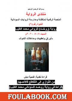 قراءة في رواية روحسد للسّوداني محمد الطيب - من التّوازي إلى التّقاطع فالانصهار