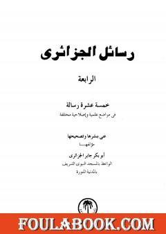 رسائل الجزائري - المجموعة الرابعة: خمسة عشرة رسالة