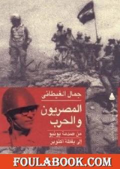 المصريون والحرب - من صدمة يونيو إلى يقظة أكتوبر