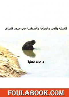 القبيلة والدين والخرافة والسياسة في جنوب العراق