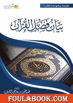 بيان فضل القرآن