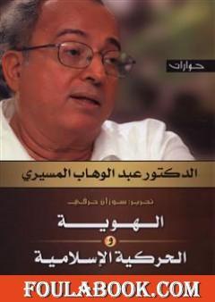 الهوية والحركية الإسلامية - حوارات