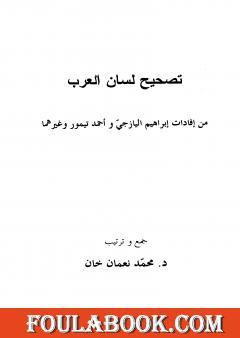 تصحيح لسان العرب - نسخة أخرى