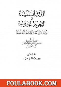 الدرر السنية في الأجوبة النجدية - المجلد الثاني