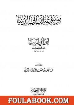 موسوعة ابن أبي الدنيا - ابن أبي الدنيا محدثا ومصلحا