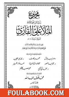 مجموع رسائل العلامة الملا علي القاري - الجزء الخامس