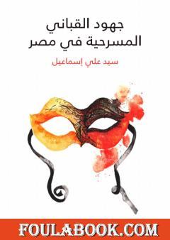 جهود القباني المسرحية في مصر