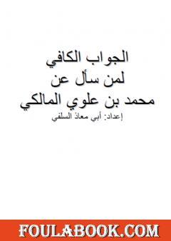 الجواب الكافي لمن سأل عن محمد بن علوي المالكي