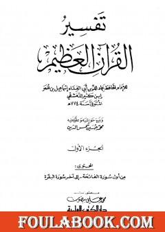 تفسير القرآن العظيم - مجلد 1