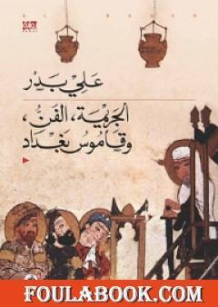 الجريمة، الفن، وقاموس بغداد