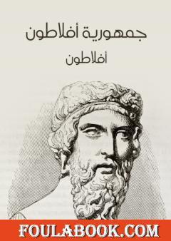 جمهورية أفلاطون -  نسخة أخرى
