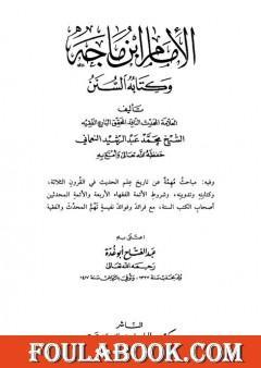 الإمام إبن ماجة وكتابه السنن