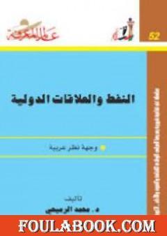 النفط والعلاقات الدولية: وجهة نظر عربية