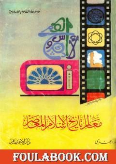معالم تاريخ الإسلام المعاصر