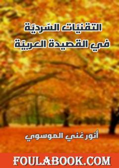 التقنيات السردية في القصيدة العربية