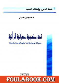 نحو منهجية معرفية قرآنية: محاولات في بيان قواعد المنهج التوحيدي للمعرفة