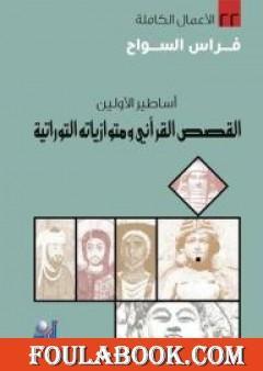 أساطير الأولين: القصص القرآني ومتوازياته التوراتية