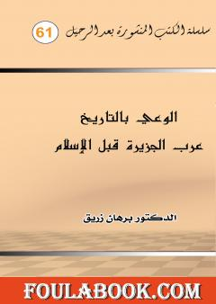 الوعي بالتاريخ عرب الجزيرة قبل الاسلام