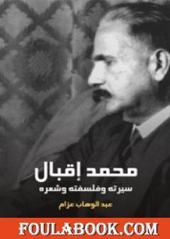 محمد إقبال: سيرته وفلسفته وشعره