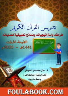 تدريس القرآن الكريم: استراتيجياته وطرائقه ونماذج تطبيقية لعملياته
