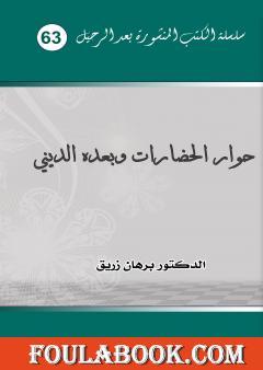 حوار الحضارات وبعده الديني